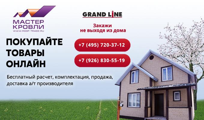 Композитная металлочерепица Гранд Лайн (Grand Line)